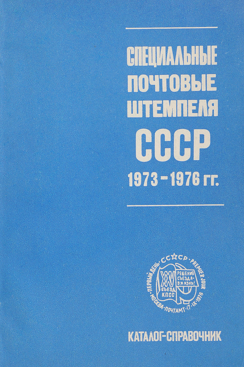 Специальные почтовые штемпеля СССР 1973-1976гг.