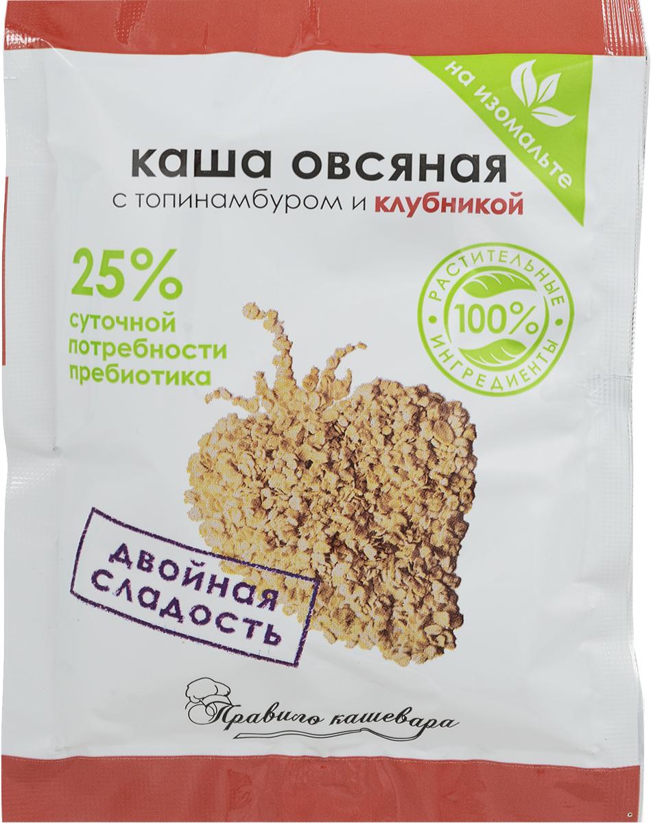Правило кашевара каша овсяная с топинамбуром и клубникой, 45 г