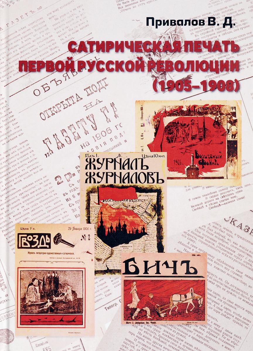Привалов В. Д. Сатирическая печать первой русской революции. 1905-1908