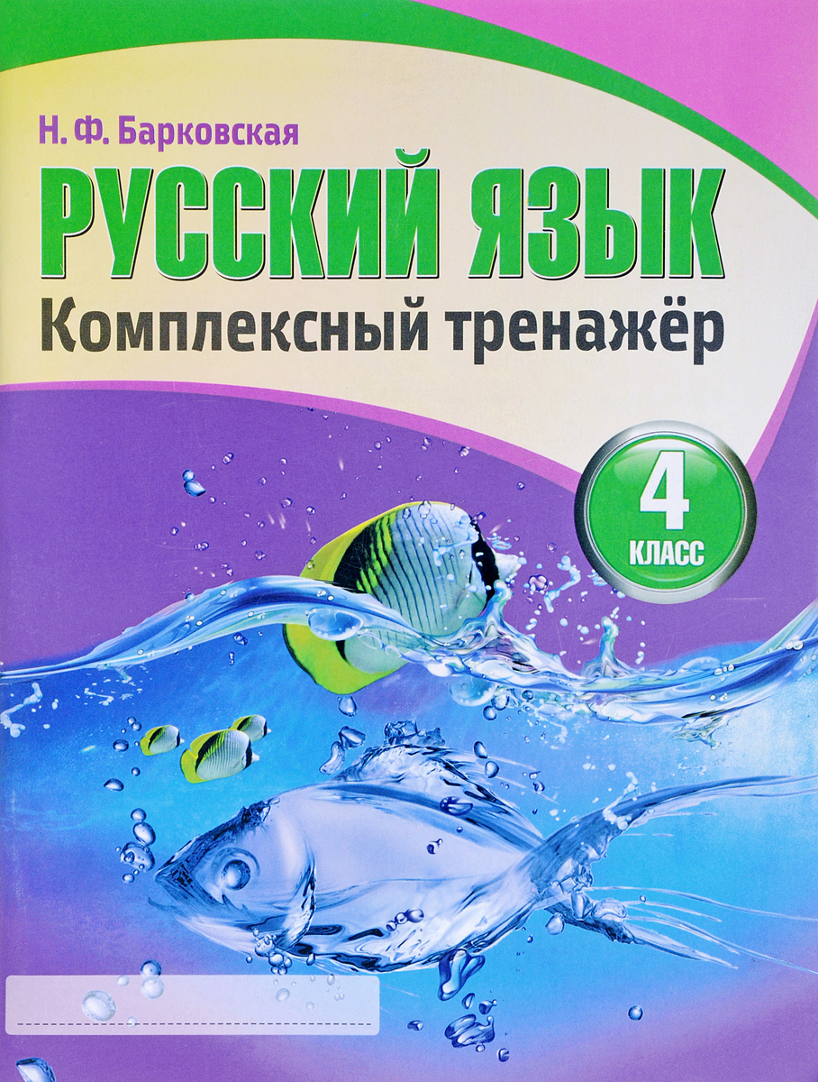 Н. Ф. Барковская Русский язык. 4 класс. Комплексный тренажер