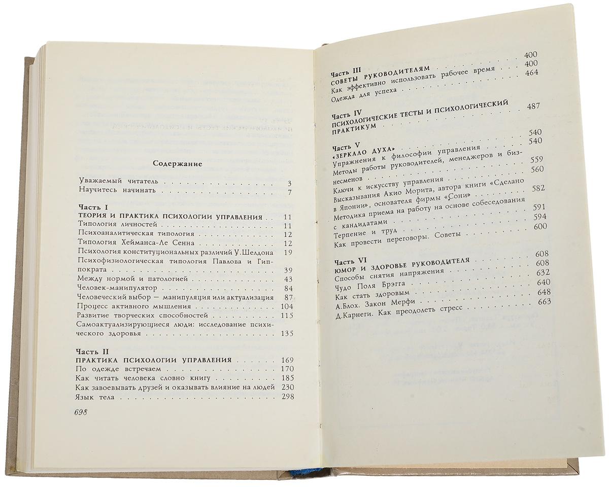 Курс практической психологии.  Для высшего управленческого персонала Книга рассказывает методах...
