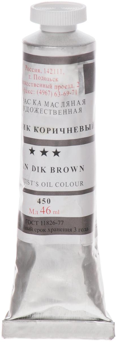 Подольск-Арт-Центр Краска масляная цвет 450 ван-дик коричневый 46 мл. 190469