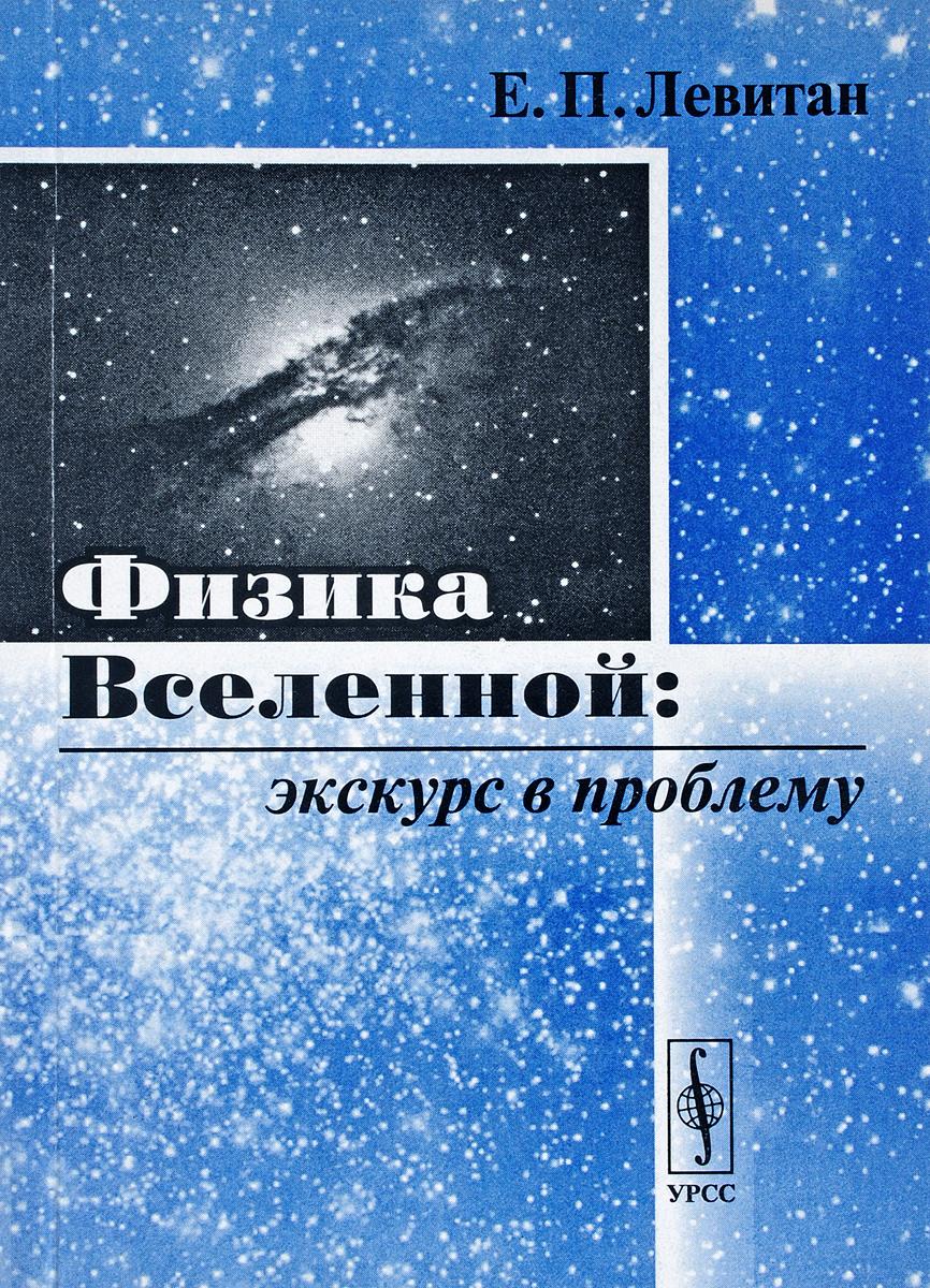 Физика Вселенной. Экскурс в проблему   Левитан Ефрем Павлович
