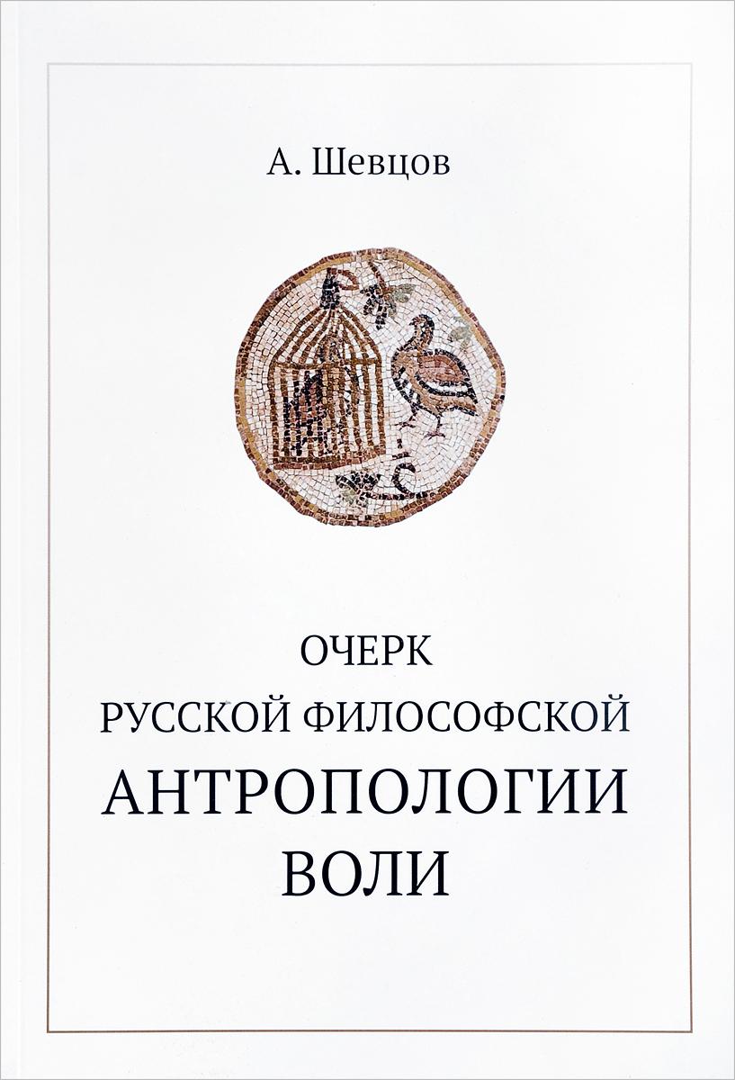 Очерк русской философской антропологии воли   Шевцов А.