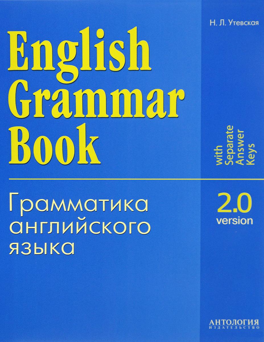 Наталья Утевская English Grammar Book: Version 2.0 / Грамматика английского языка. Версия 2.0. Учебное пособие