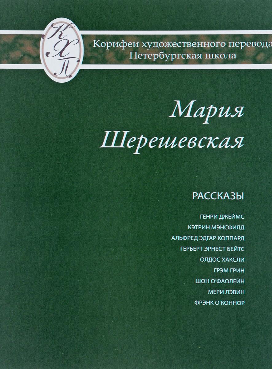 Мария Шерешевская Мария Шерешевская. Избранные переводы. Рассказы джеймс джойс finnegans wake