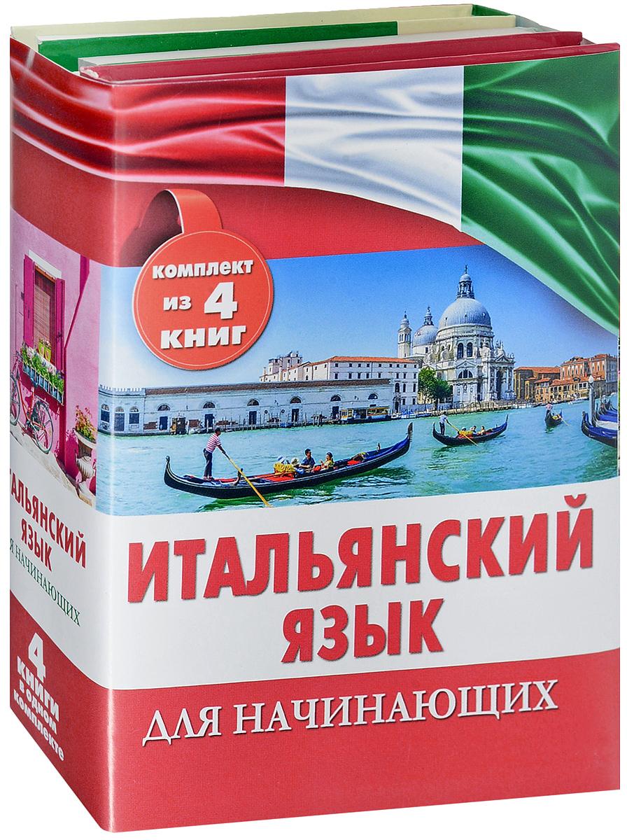 Г. П. Шалаева, А. Кода Итальянский язык для начинающих (комплект из 4 книг)