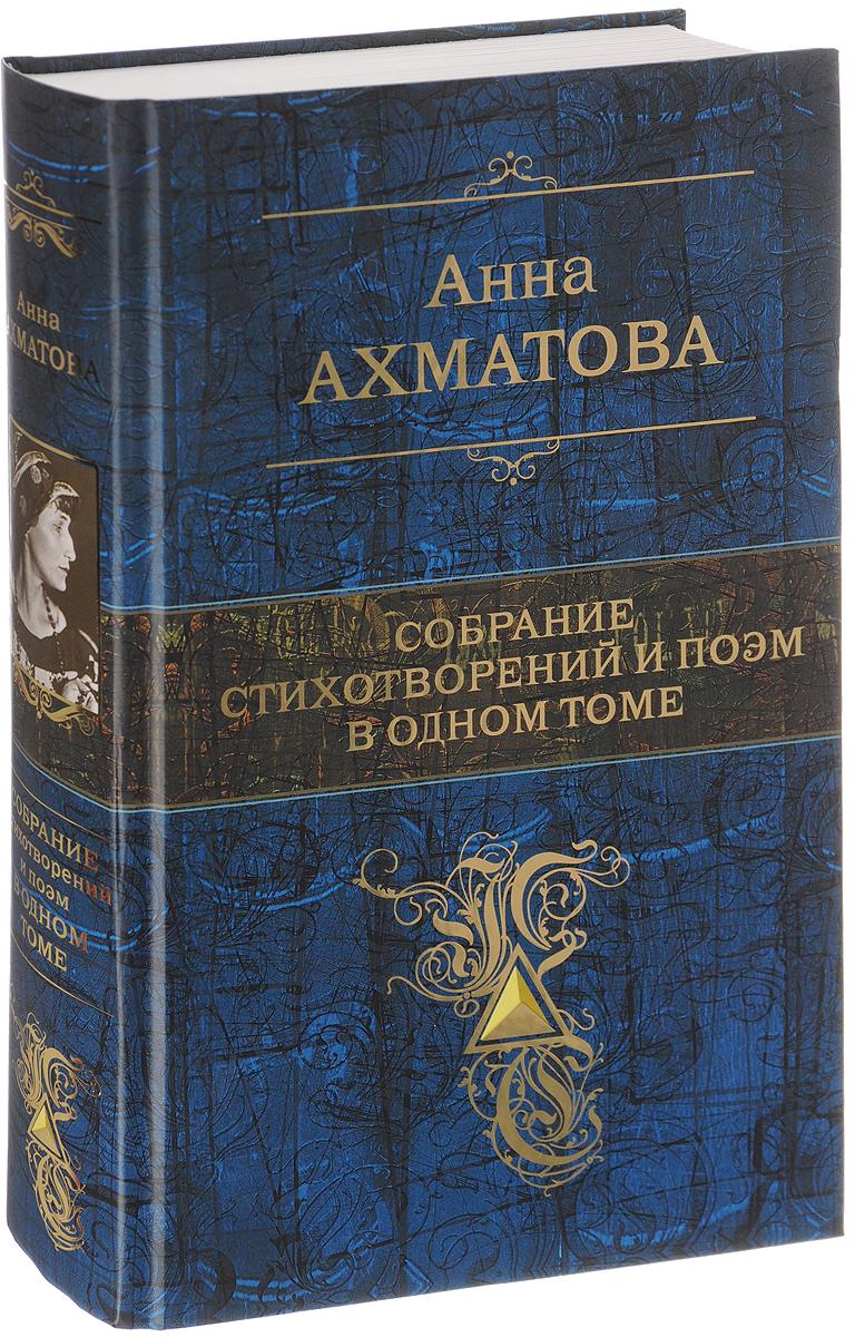 Анна Ахматова Анна Ахматова. Собрание стихотворений и поэм в одном томе