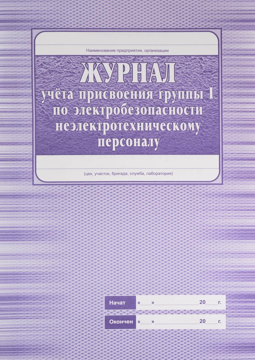 Журнал учета присвоения группы I по электробезопасности неэлектротехническому персоналу цены онлайн