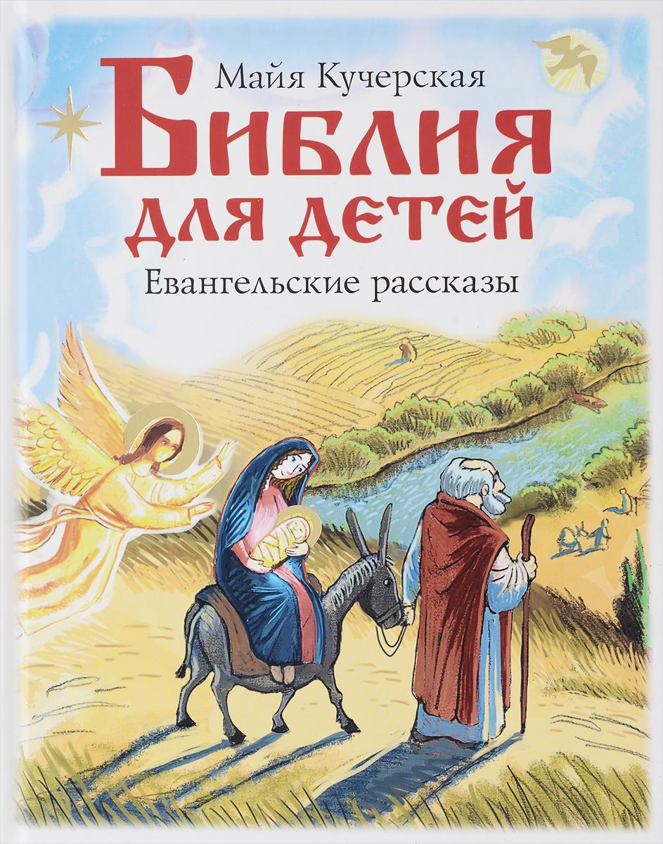Майя Кучерская Библия для детей. Евангельские рассказы