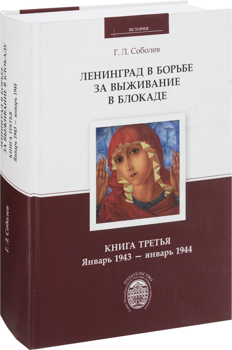 все цены на Г. Л. Соболев Ленинград в борьбе за выживание в блокаде. Книга 3. январь 1943 - январь 1944 . Книга 3 онлайн