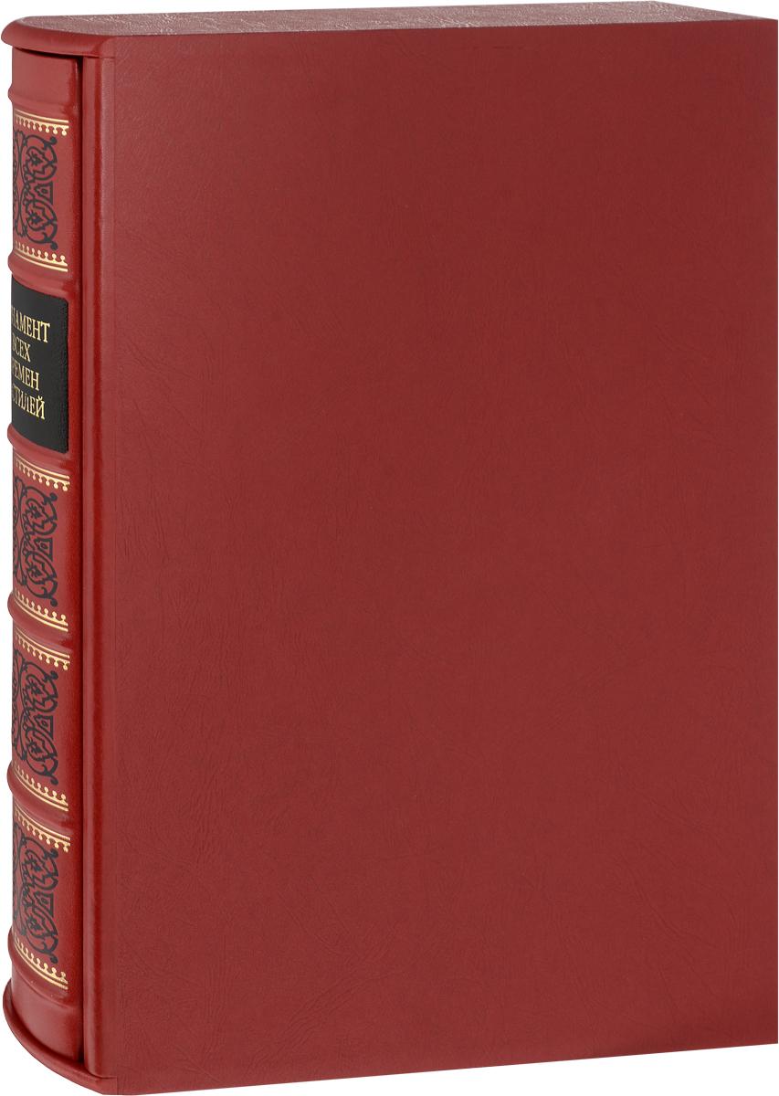 Н. Лоренц Орнамент всех времен и стилей (эксклюзивное подарочное издание) сухарева н в орнаменты всех времен и стилей в футляре