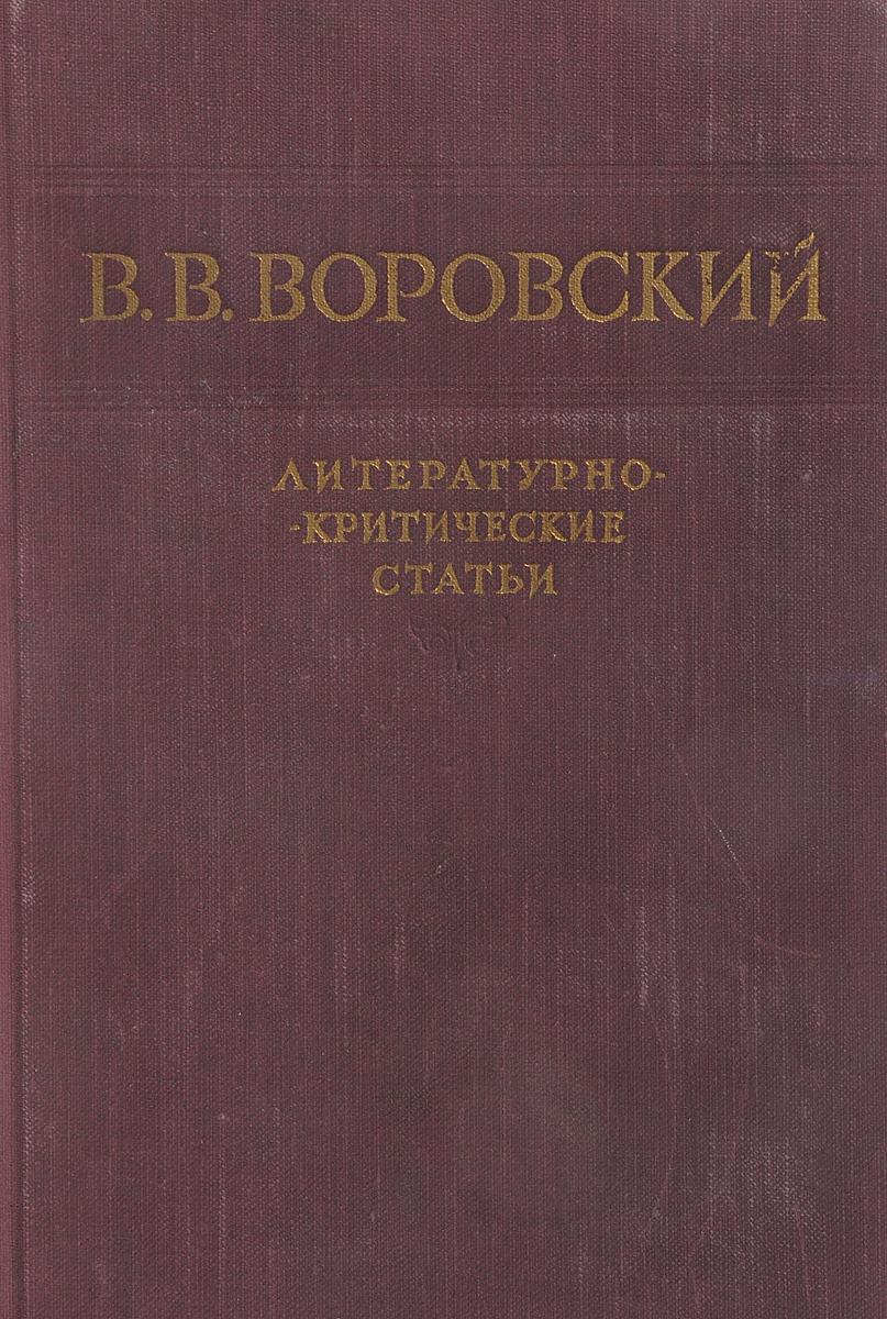 В.В. Воровский В. Воровский. Литературно-критические статьи
