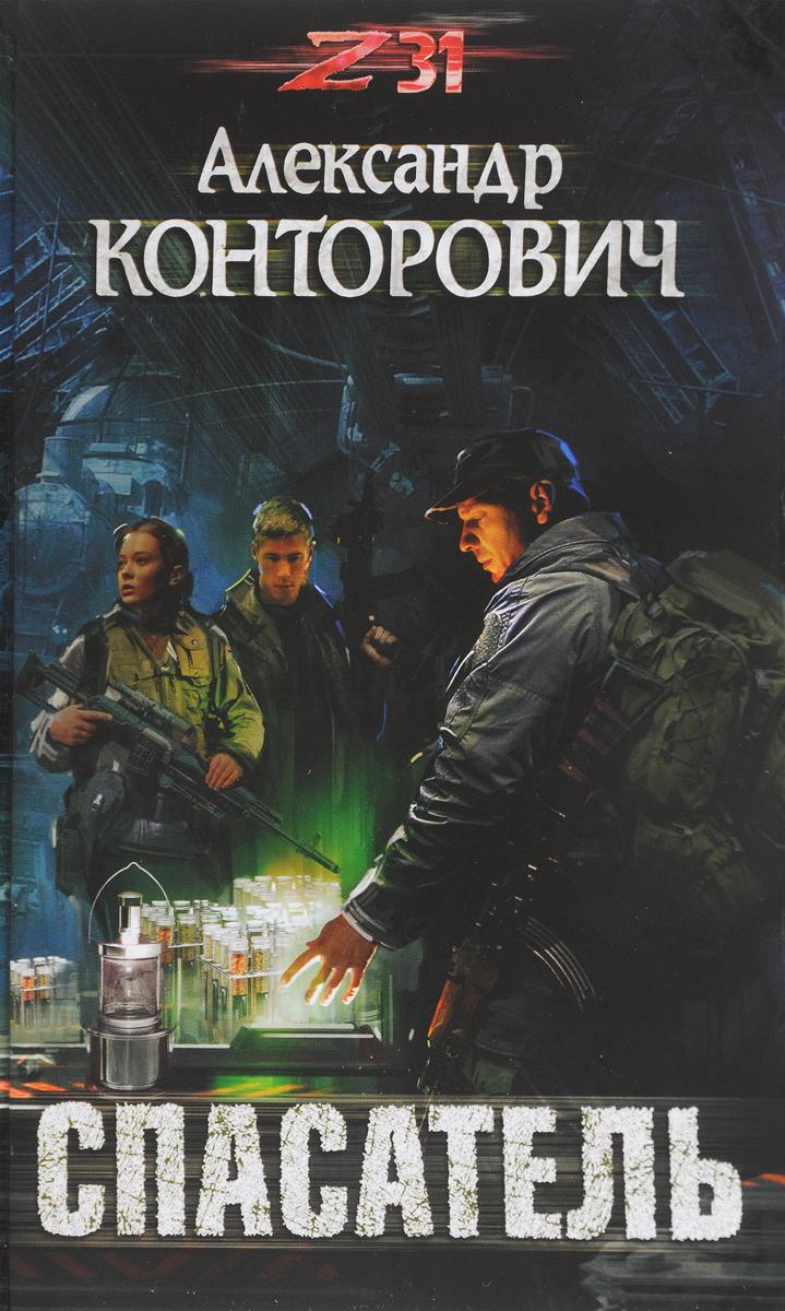 Александр Конторович Спасатель