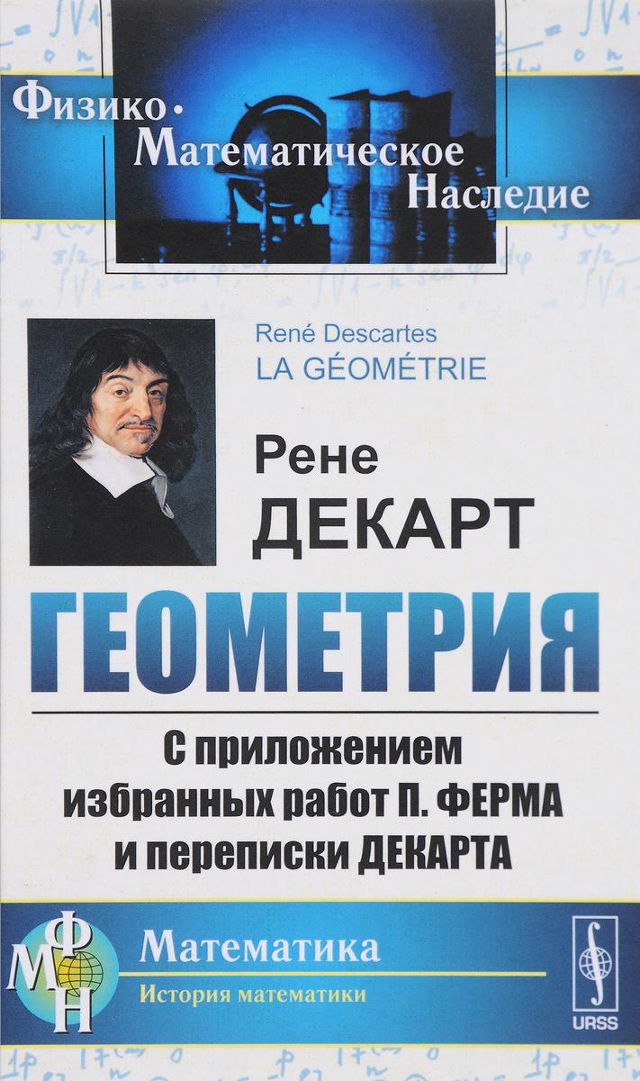 Рене Декарт. Геометрия. С приложением избранных работ П. Ферма и переписки Декарта 0x0