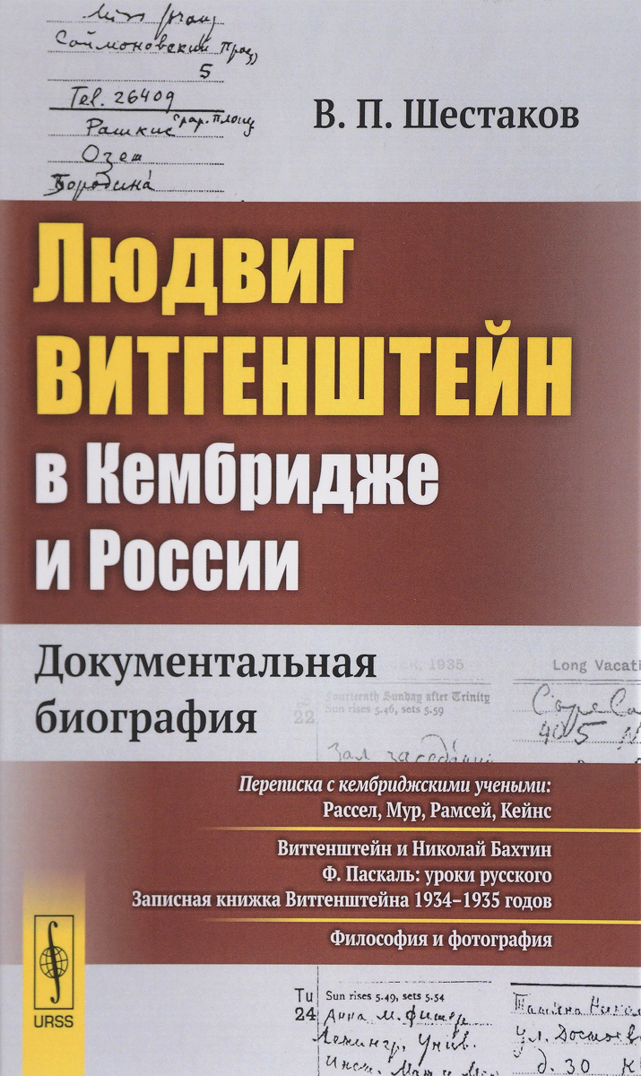 В. П. Шестаков Людвиг Витгенштейн в Кембридже и России. Документальная биография