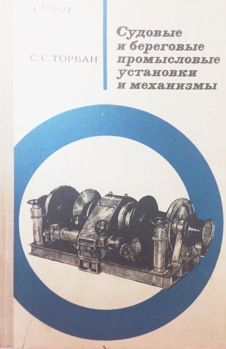 С.С. Торбан Судовые и береговые промысловые установки и механизмы