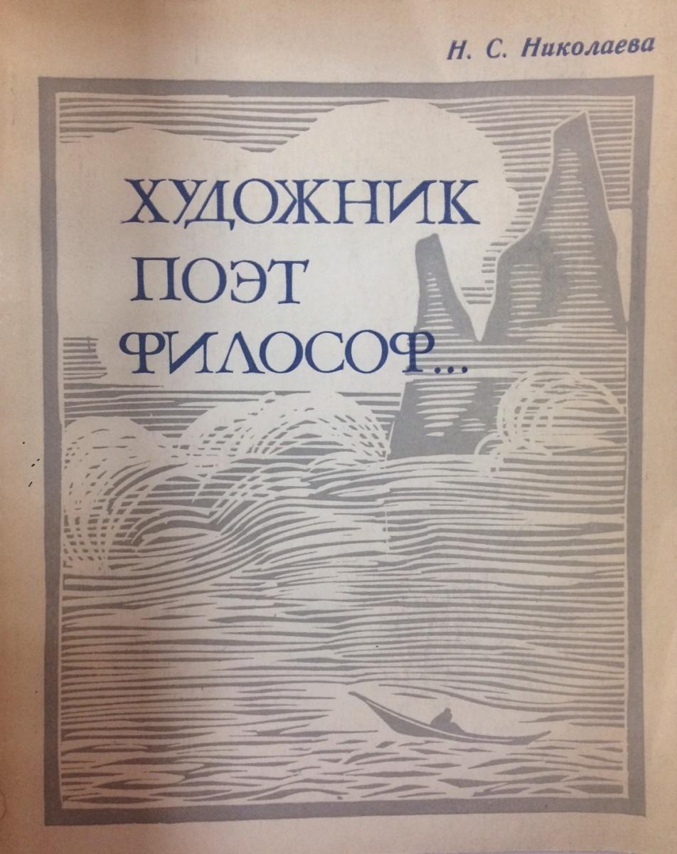 Н.С. Николаева Художник, поэт, философ.Ма Юань и его время