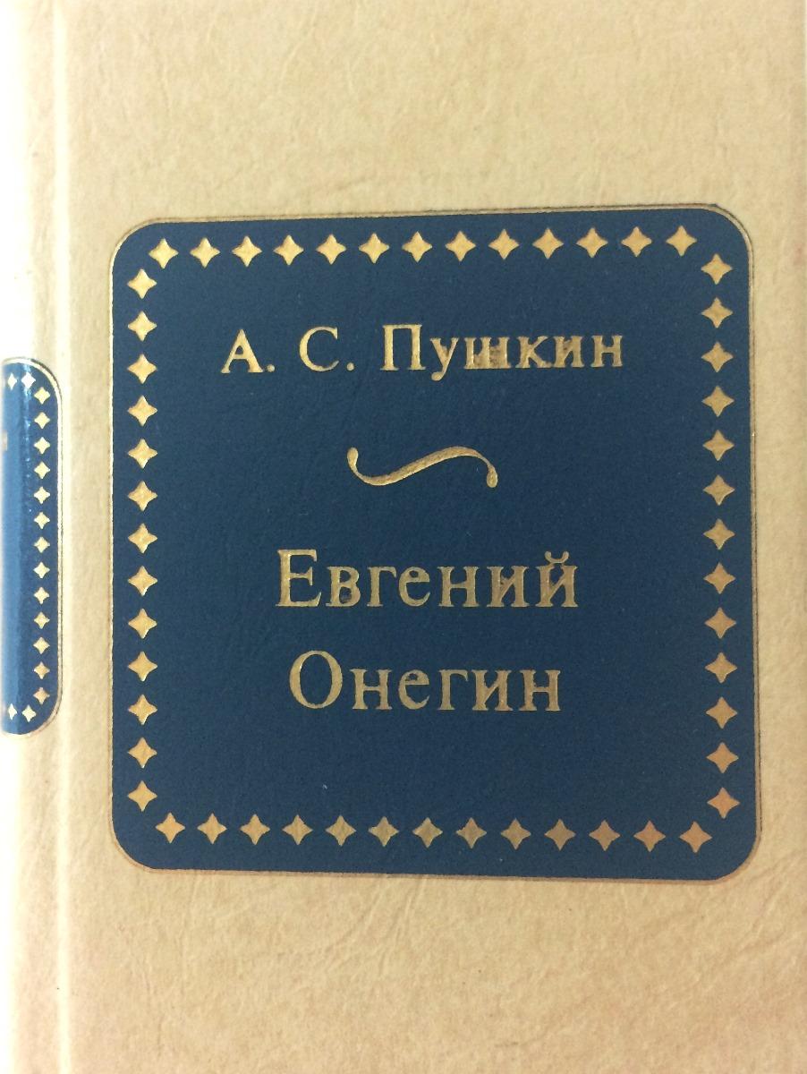 А.С. Пушкин Евгений Онегин (миниатюрное издание)