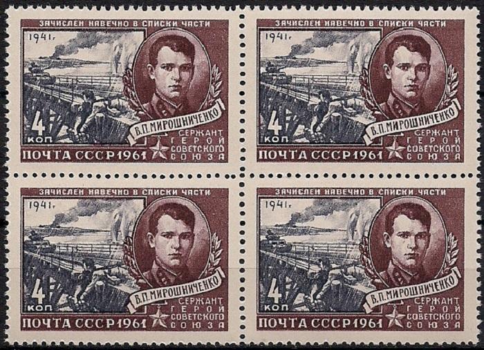 1961. Герои Отечественной войны. № 2547кб. Квартблок