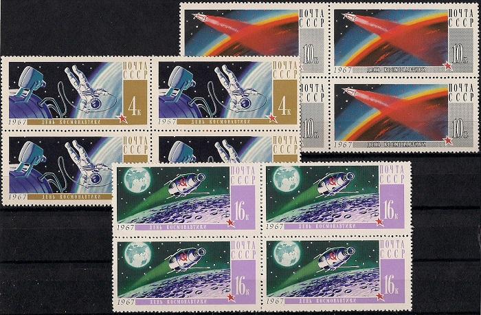 1967. День космонавтики. № 3476 - 3478кб. Квартблоки. Серия цены онлайн