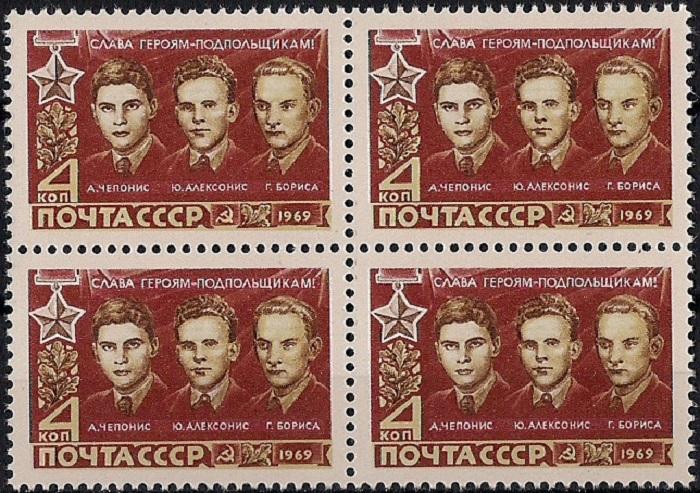 1969. Герои Отечественной войны. № 3802кб. Квартблок