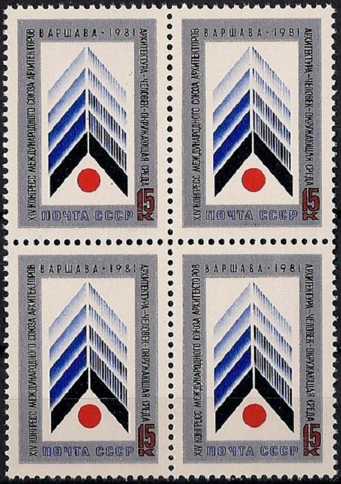1981. Конгресс союза архитекторов. № 5184кб. Квартблок