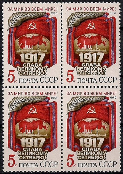 1985. 68-я годовщина Октября. № 5672кб. Квартблок