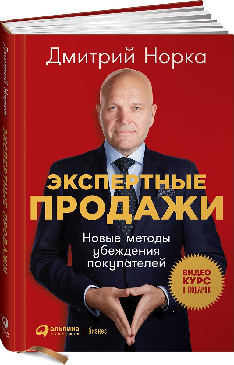 Дмитрий Норка Экспертные продажи. Новые методы убеждения покупателей