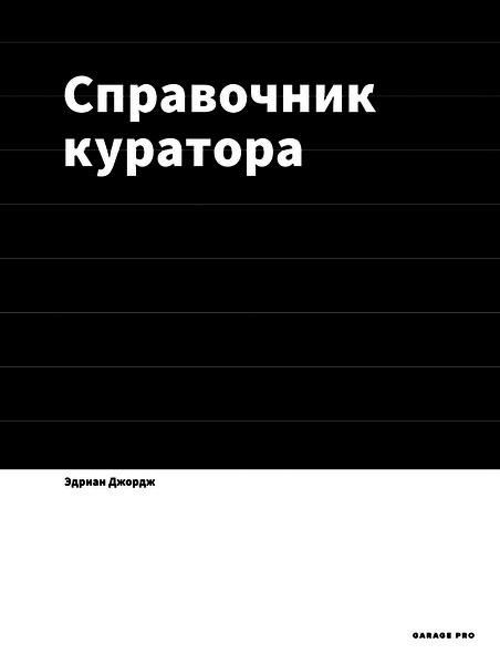Эдриан Джордж Справочник куратора. Музеи, галереи, независимые пространства