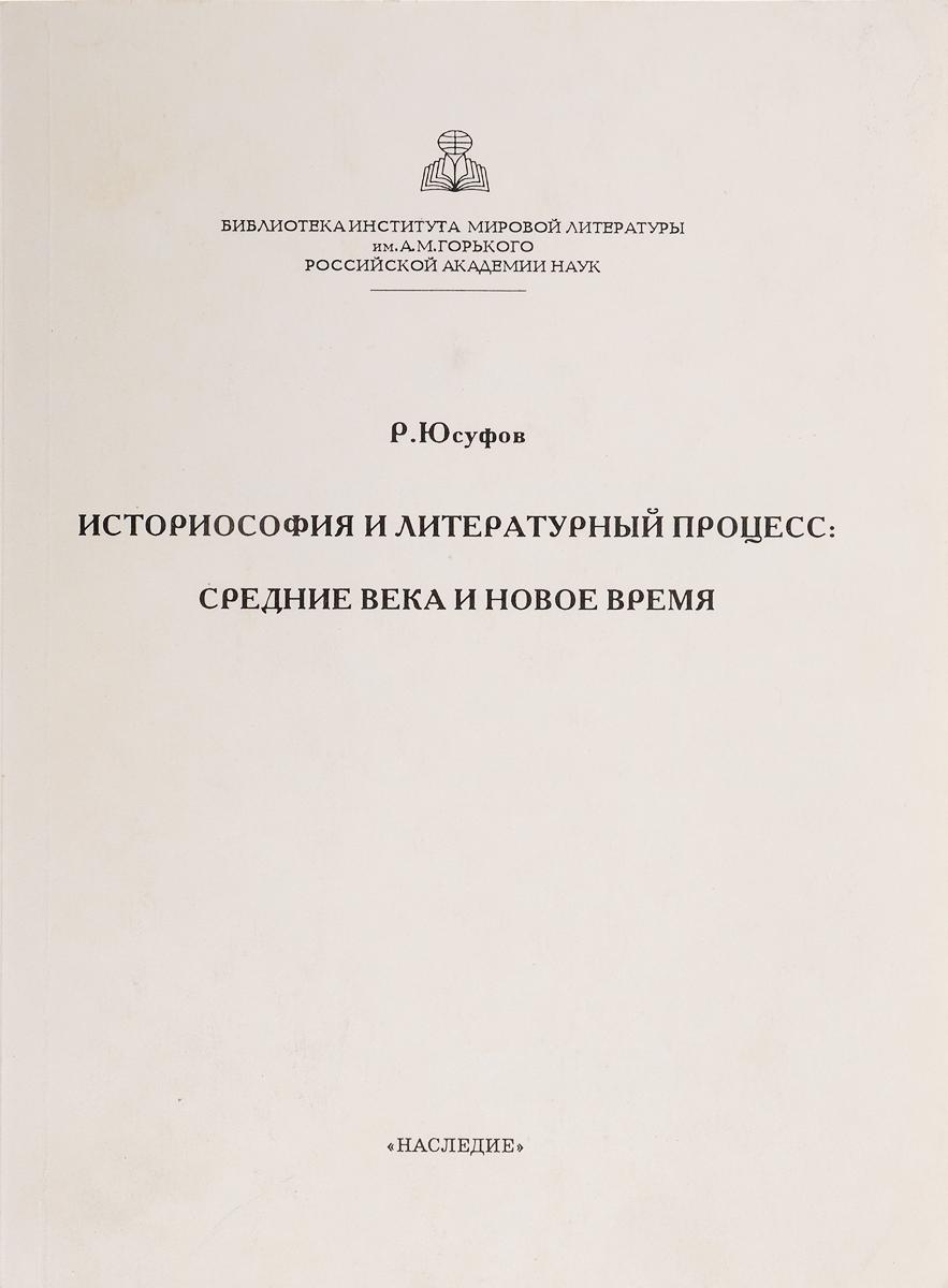 Юсуфов Р. Юсуфов Р. Историософия и литературный процесс: средние века и новое время цена 2017