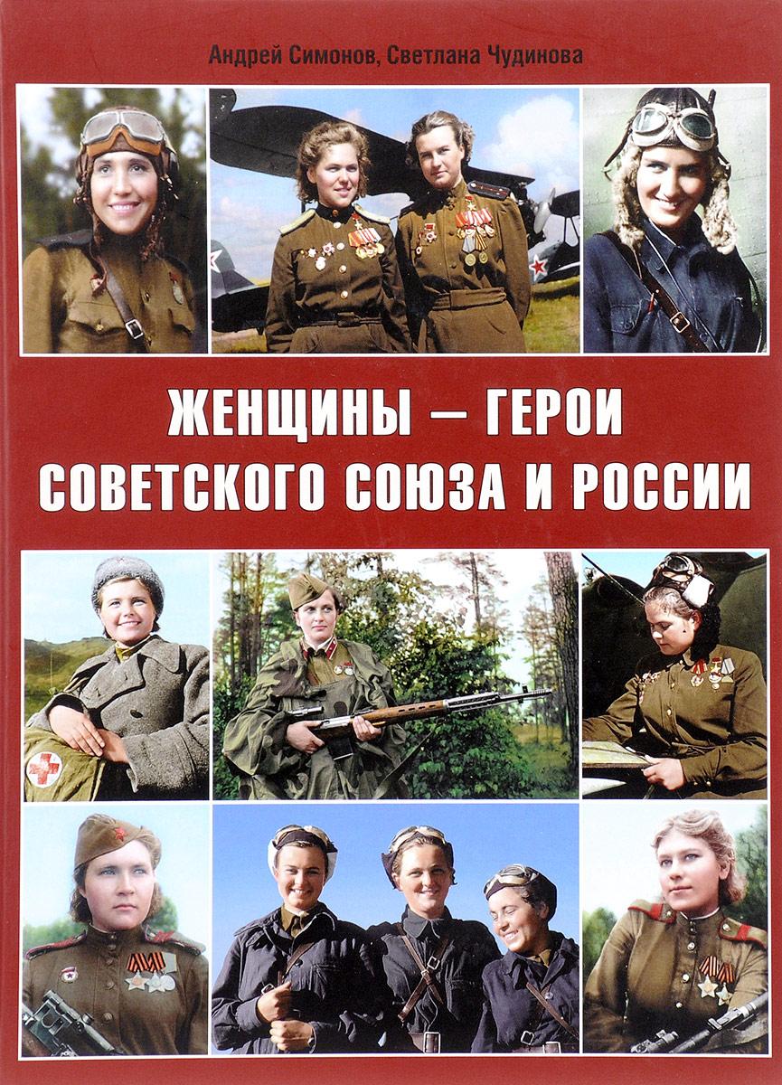 А. А. Симонов, С. В. Чудинова Женщины-герои Советского Союза и России