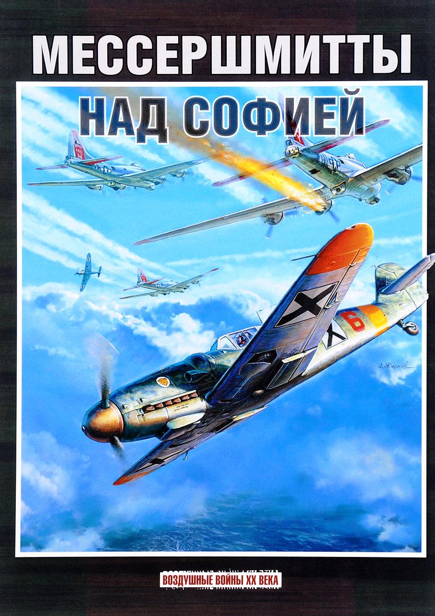 Стоян Стоянов Мессершмитты над Софией