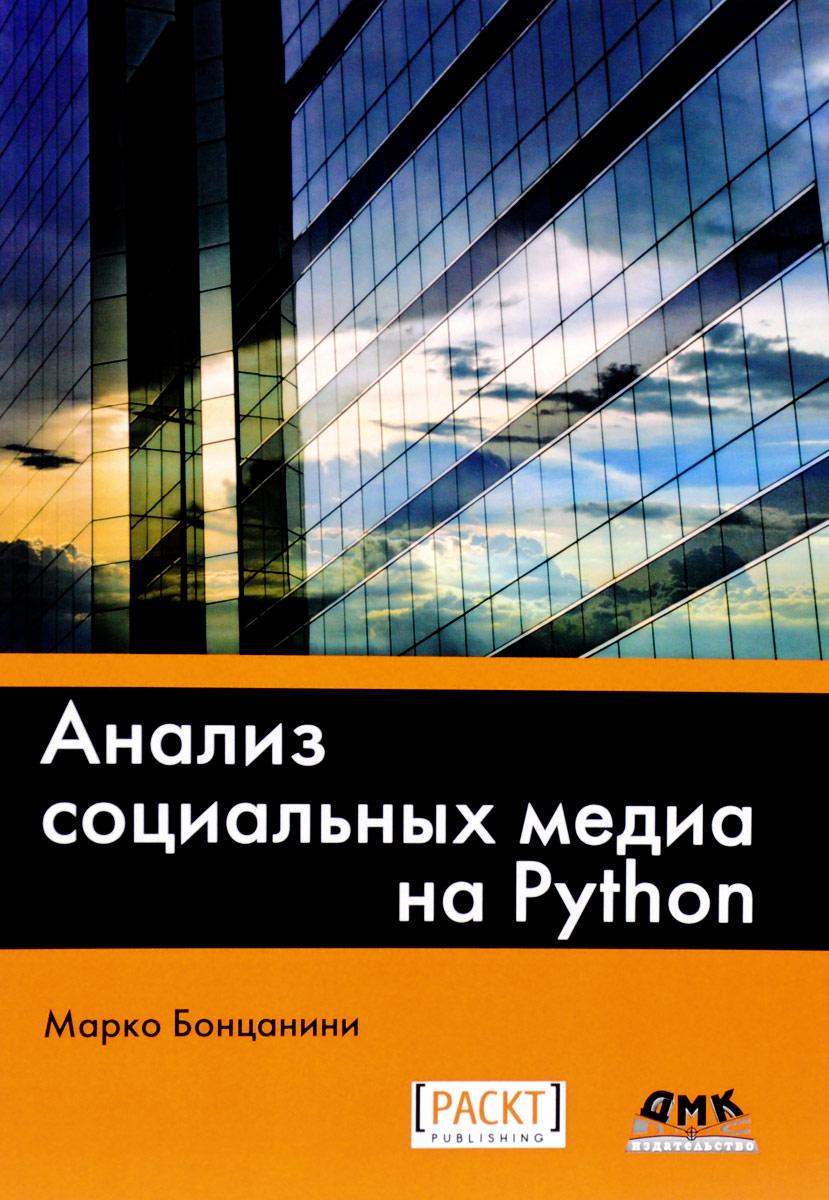 Марко Бонцанини Анализ социальных медиа на Python е с котырло социальные медиа о чем и кому пишут их пользователи некоторые подходы к анализу данных
