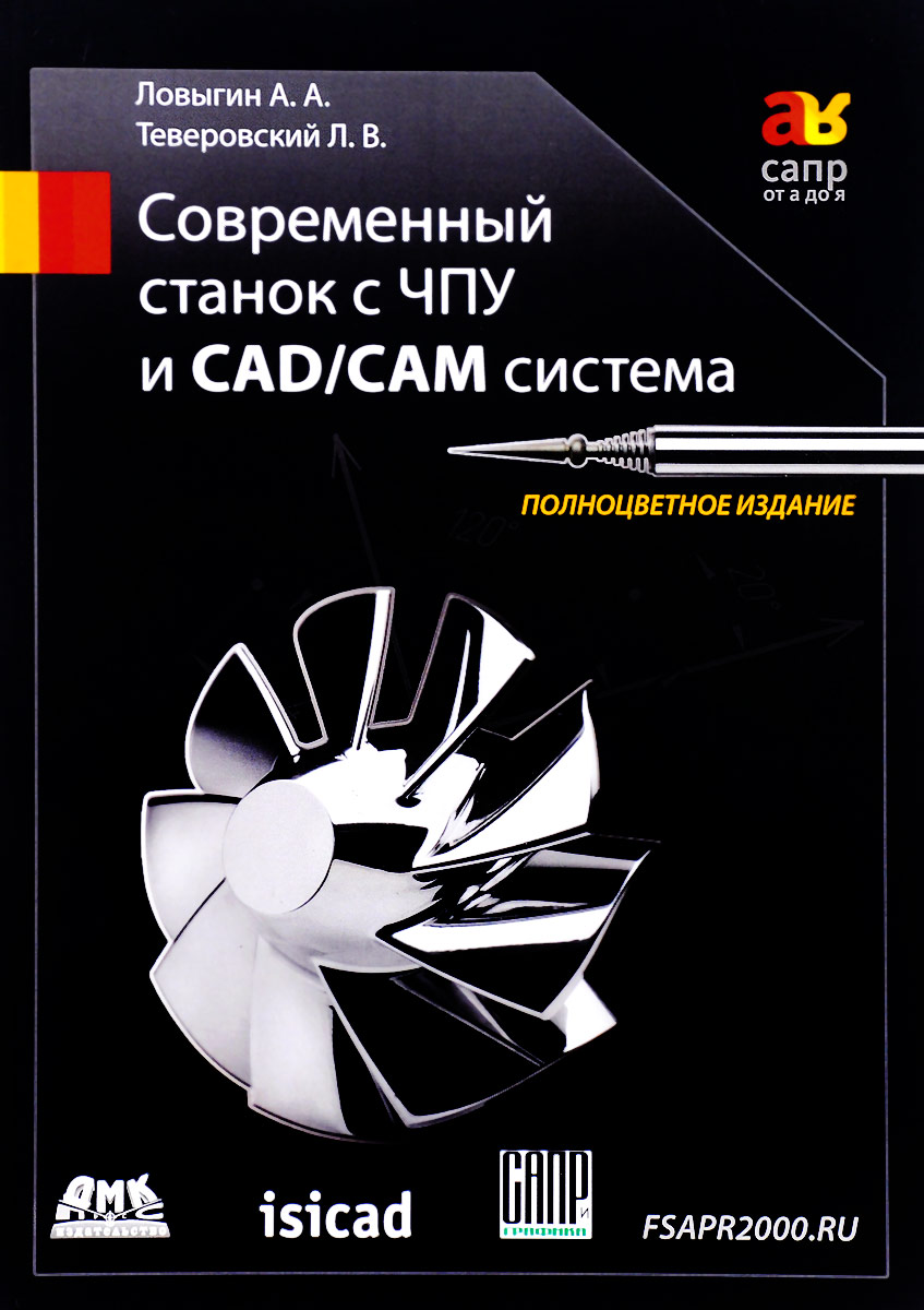 А. А. Ловыгин, Л. В. Теверовский Современный станок с ЧПУ и CAD/CAМ система