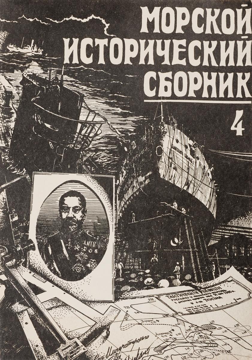 Журнал Морской исторический сборник. Выпуск 4. выпуск 4