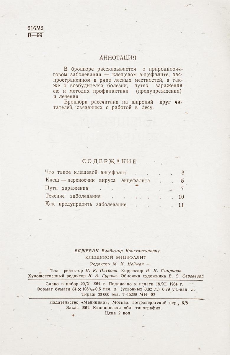 А.Любославский Кавказский дневник лемурийский дневник