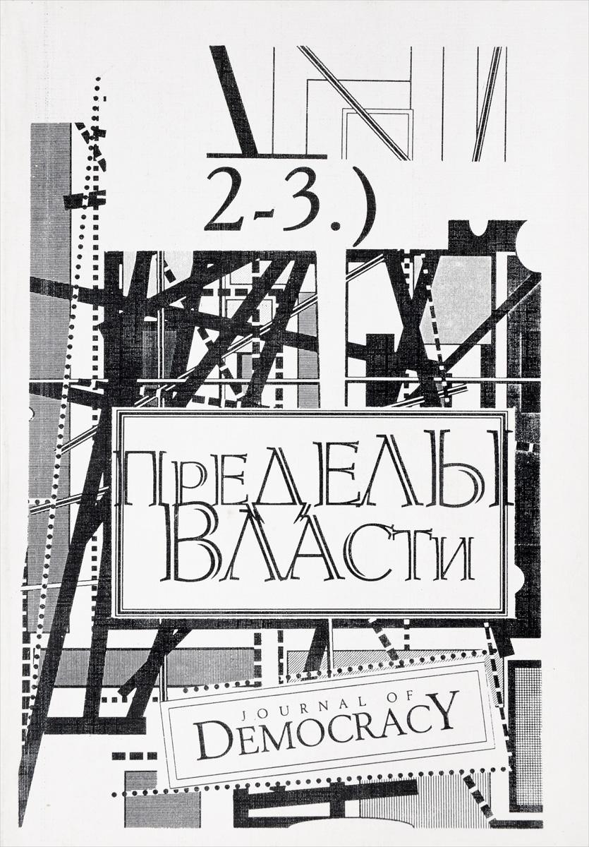 Журнал Пределы власти. Приложеник к журналу Век ХХ и мир. № 2-3. 1994 г.