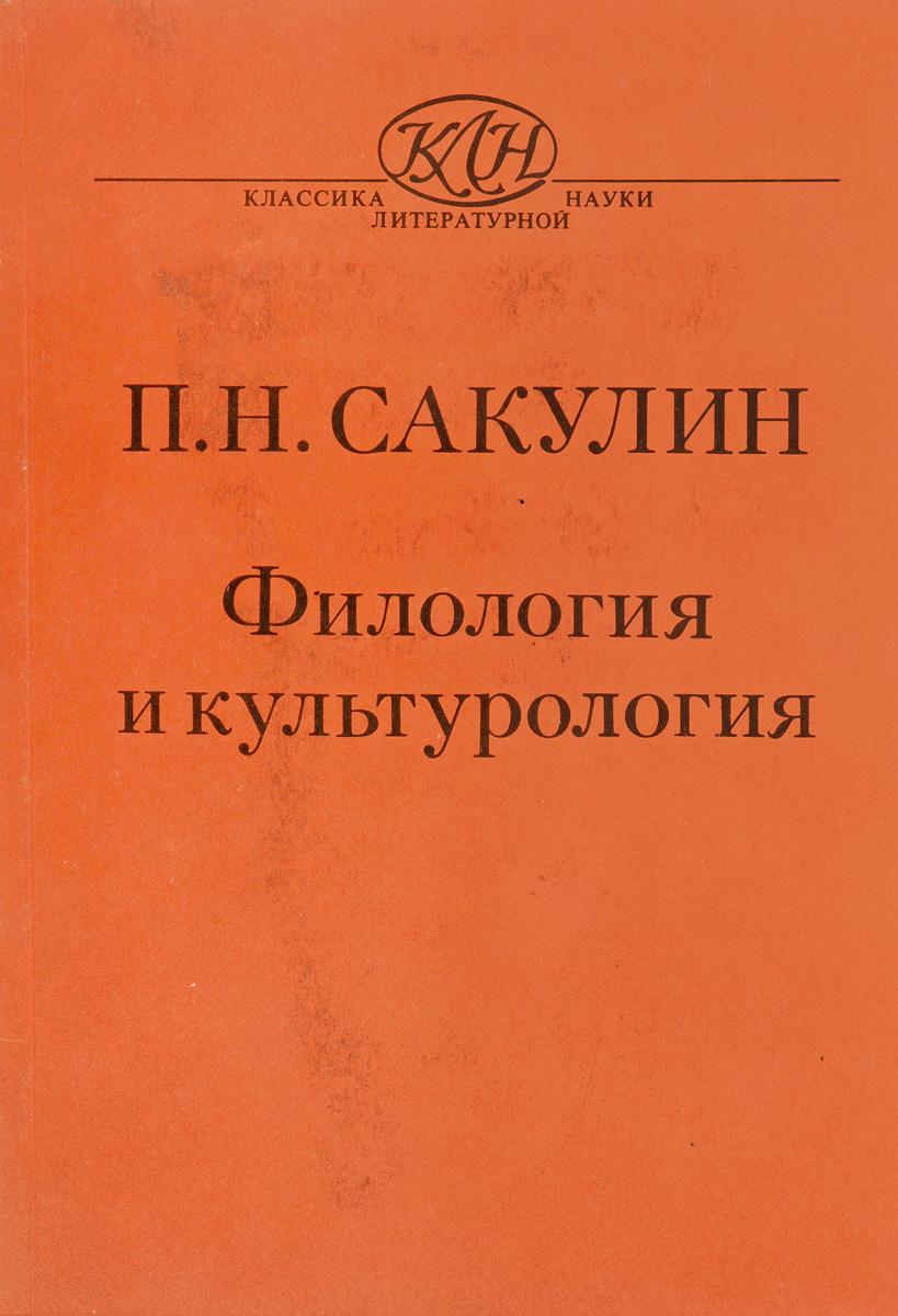 Сакулин П.Н. Сакулин П.Н. Филология и культурология
