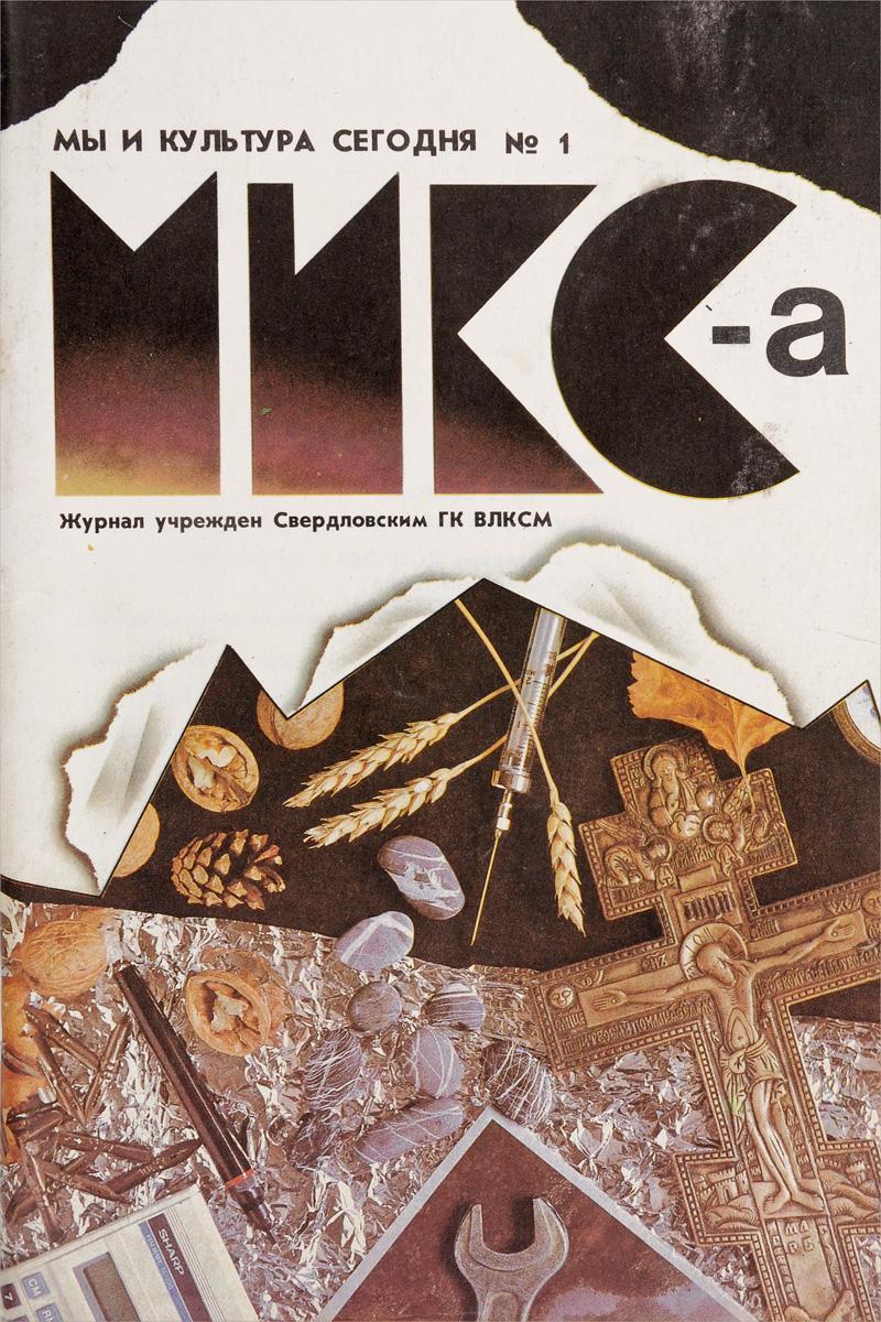 Журнал МИКС: Мы и культура сегодня. 1990 г. № 1 г м тавризян техника культура человек