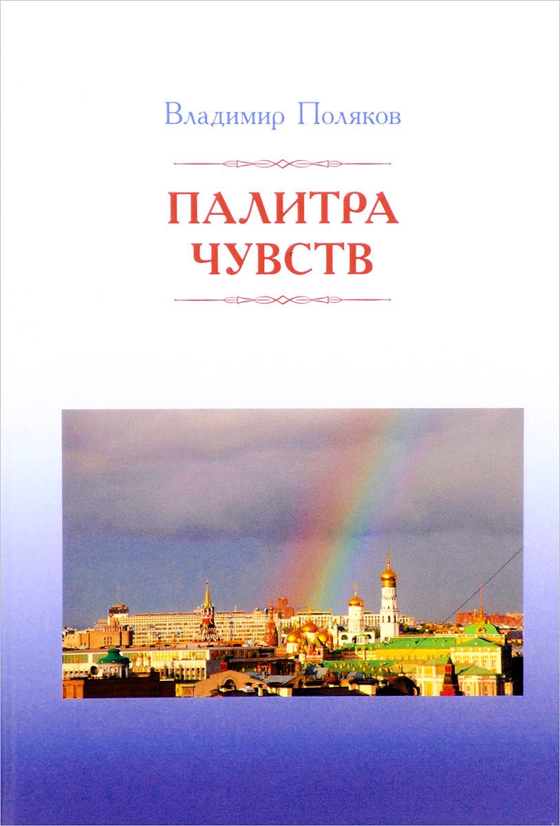 Владимир Поляков Палитра чувств