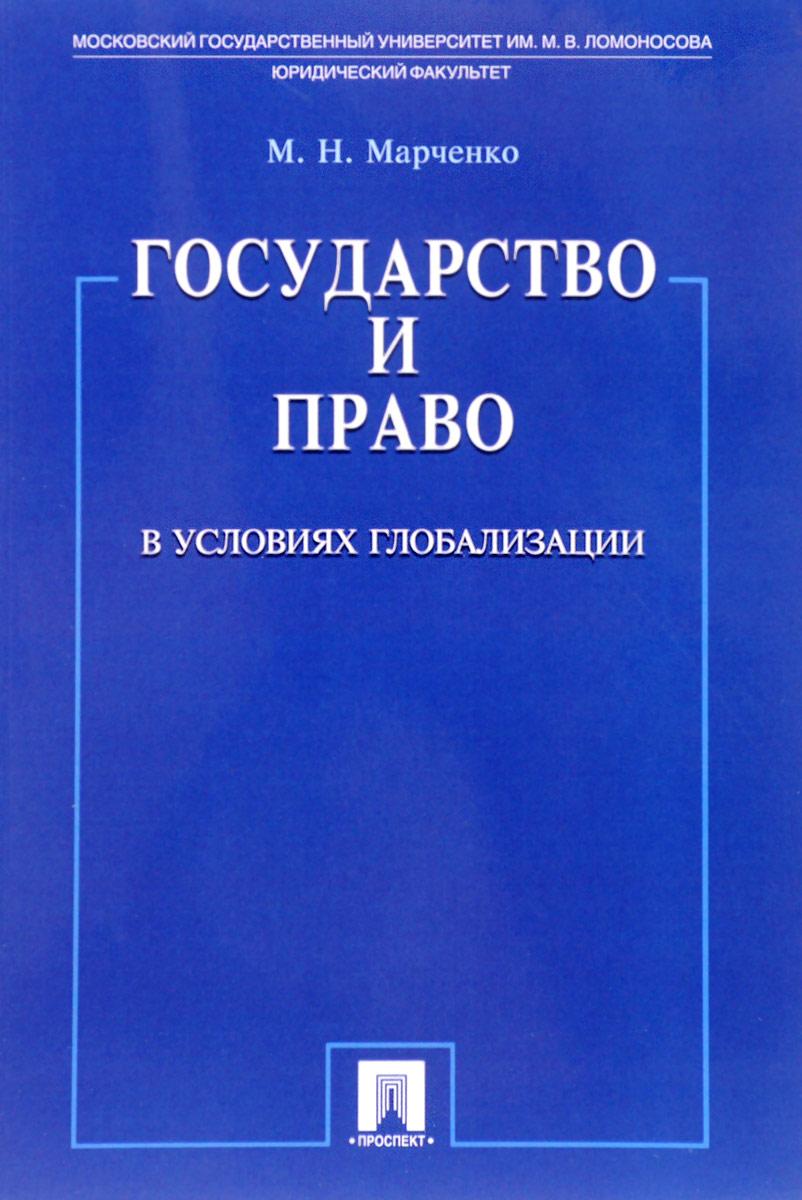 М. Н. Марченко Государство и право в условиях глобализации цена 2017