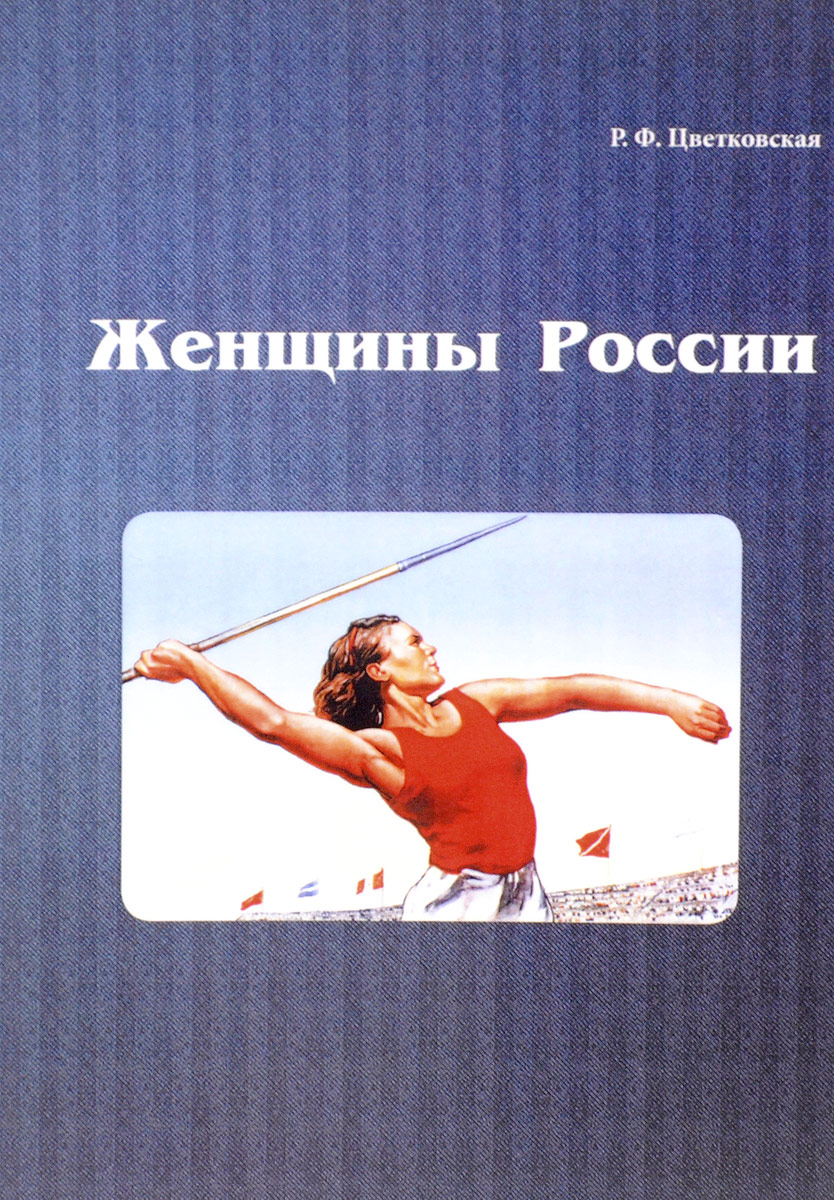 Р. Ф. Цветковская Женщины России р ф цветковская курьезы нашего времени