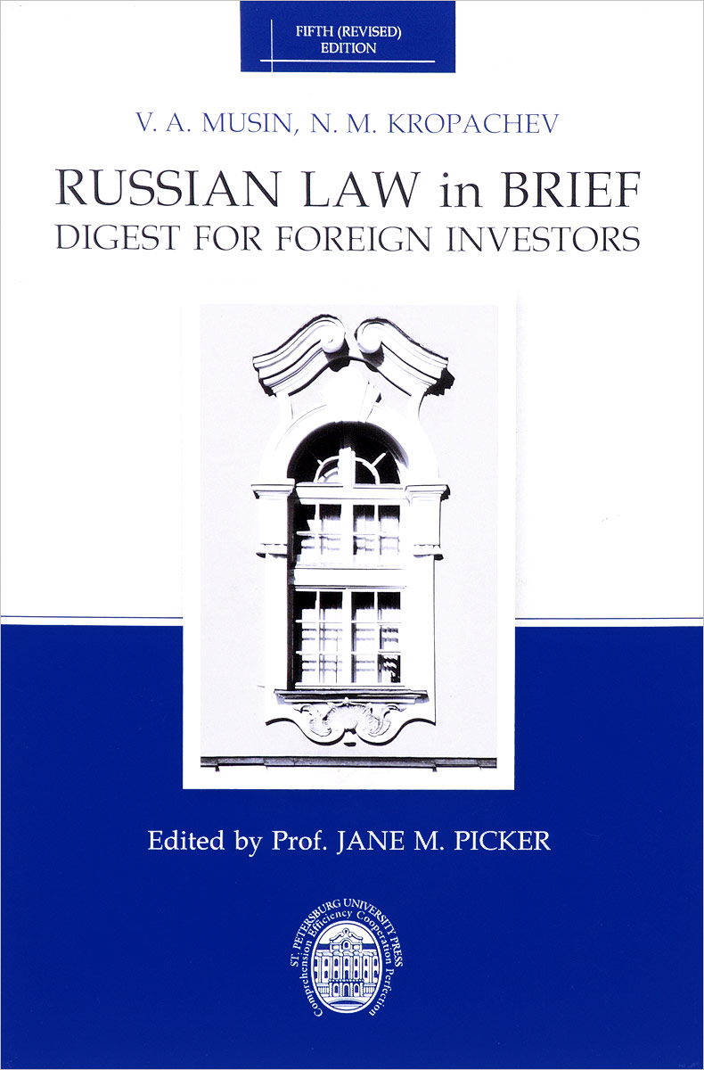 Н. Кропачев,Валерий Мусин Russian Law in Brief: Digest for Foreign Investors clifford chane russian business law compendium 3
