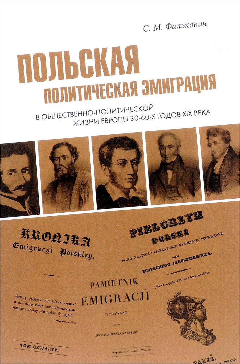 С. М. Фалькович Польская политическая эмиграция в общественно-политической жизни Европы 30-60-х годов XIX века