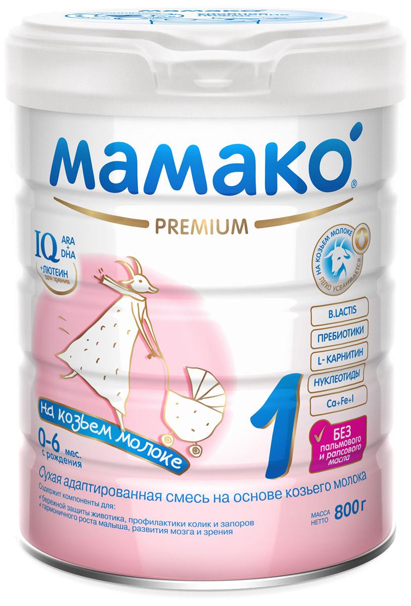 Мамако Premium сухая молочная смесь на основе козьего молока для детей от 0 до 6 месяцев, 800 г мамако 3 молочко детское с бифидобактериями на основе козьего молока с 1 года 800г