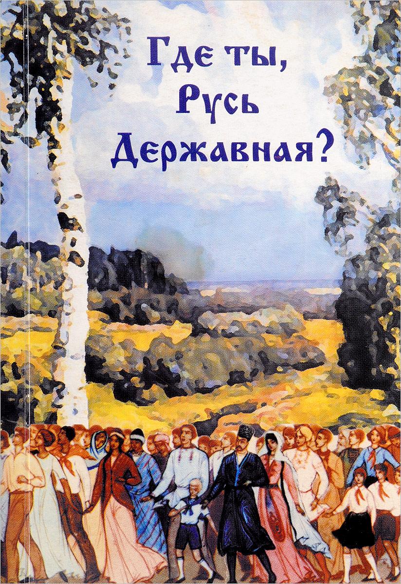 Зайченко Н. Где ты, Русь державная?