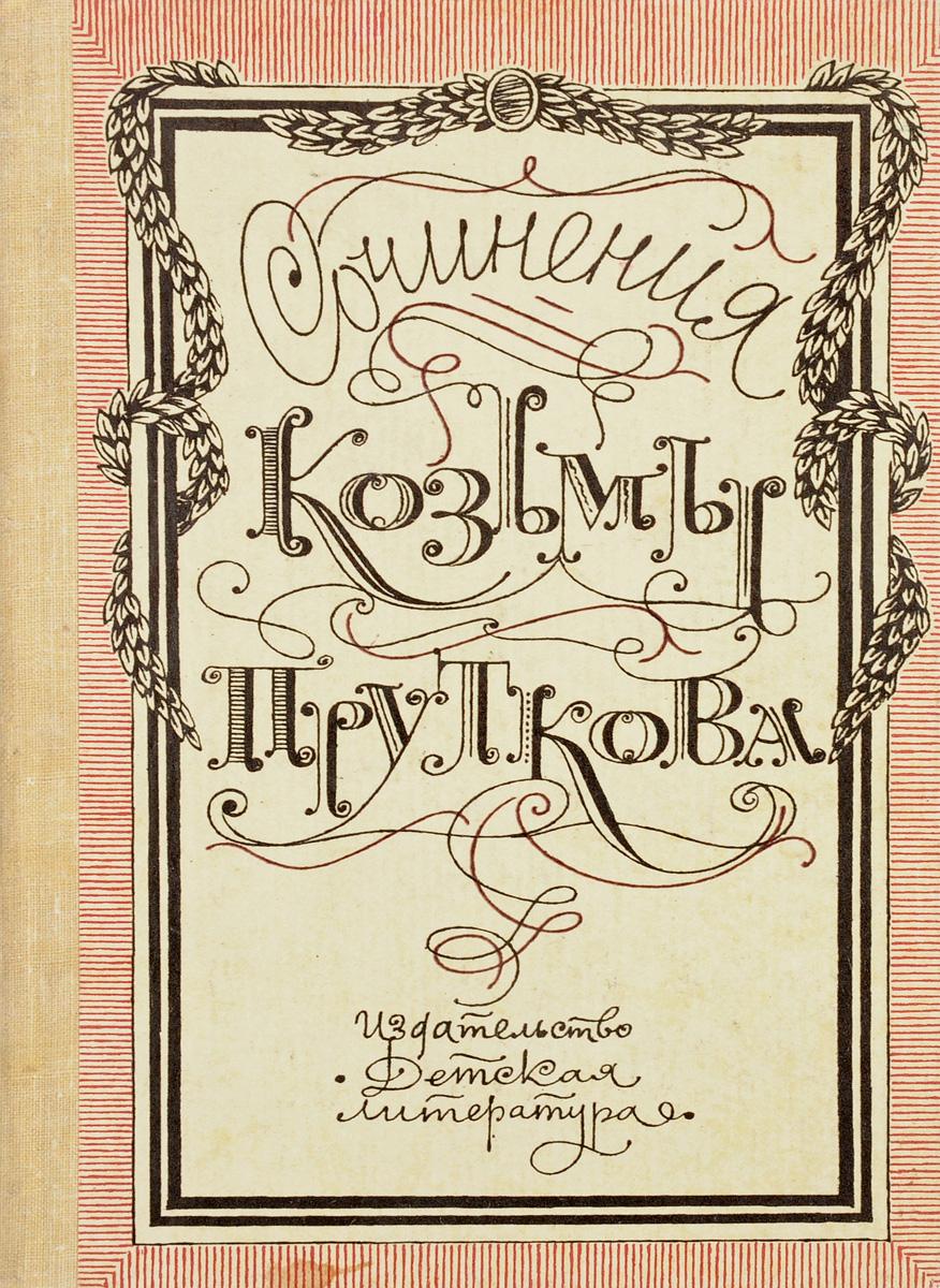Фото - Сочинения Козьмы Пруткова Сочинения Козьмы Пруткова детская литература