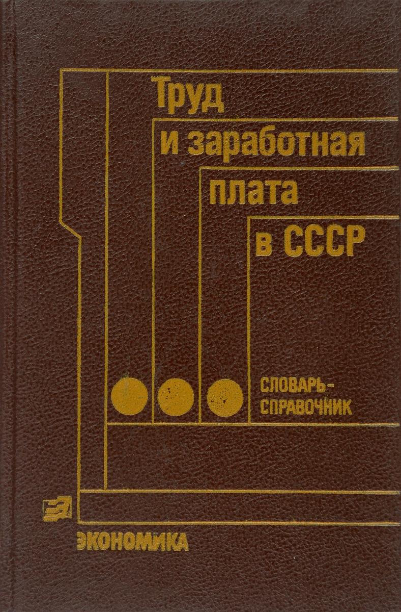 все цены на З.С.Богатыренко Труд и заработная плата в СССР онлайн