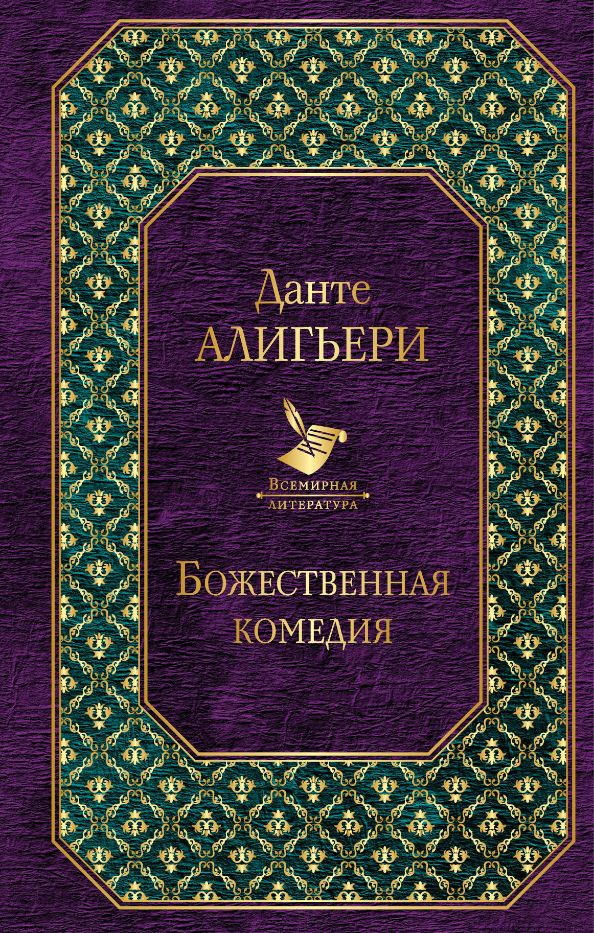 Данте Алигьери Божественная комедия adolphe adam le toreador